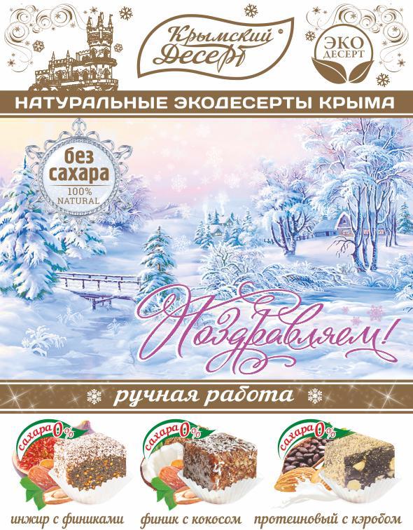 БезСахара_Новогодняя_240оборот