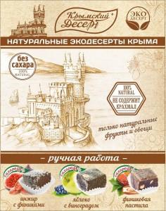 ЛАСТОЧКА_без сахара от 12.10.18