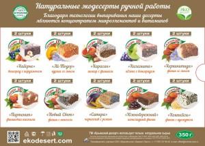 Ливадия_без сахара_350_2