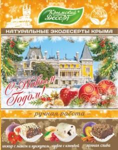 Массандра_Новогодняя