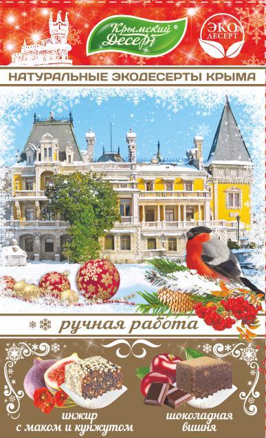 Массандра_новогодняя_лицо