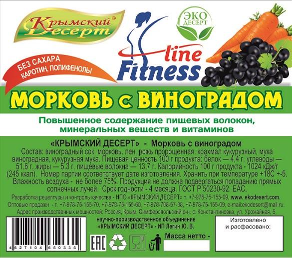Морковь с виноградом