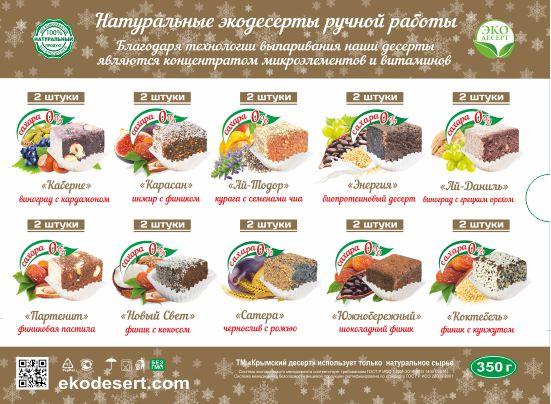 Новогодняя_без сахара_2