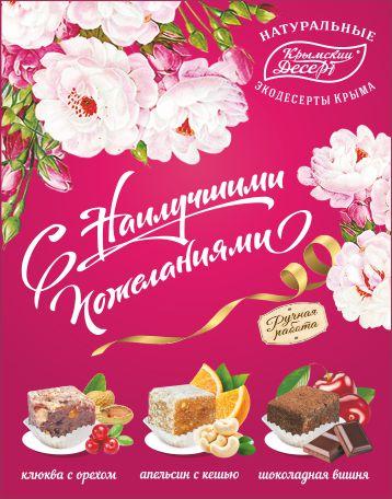 Поздравительная_вишневая