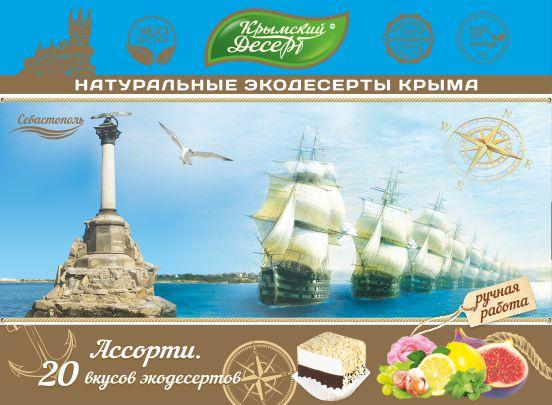 Севастополь_11