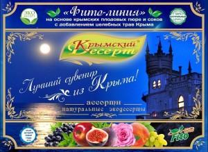 Сув. 350гр - ФИТО