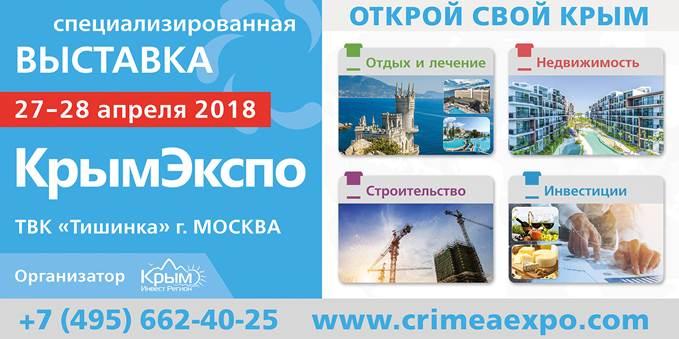 выставка москва
