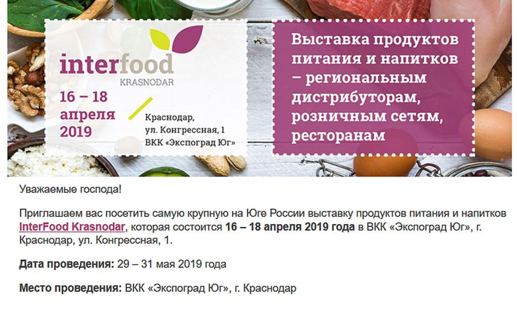 выставка_Краснодар