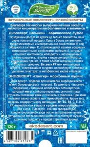 дед мороз_состав