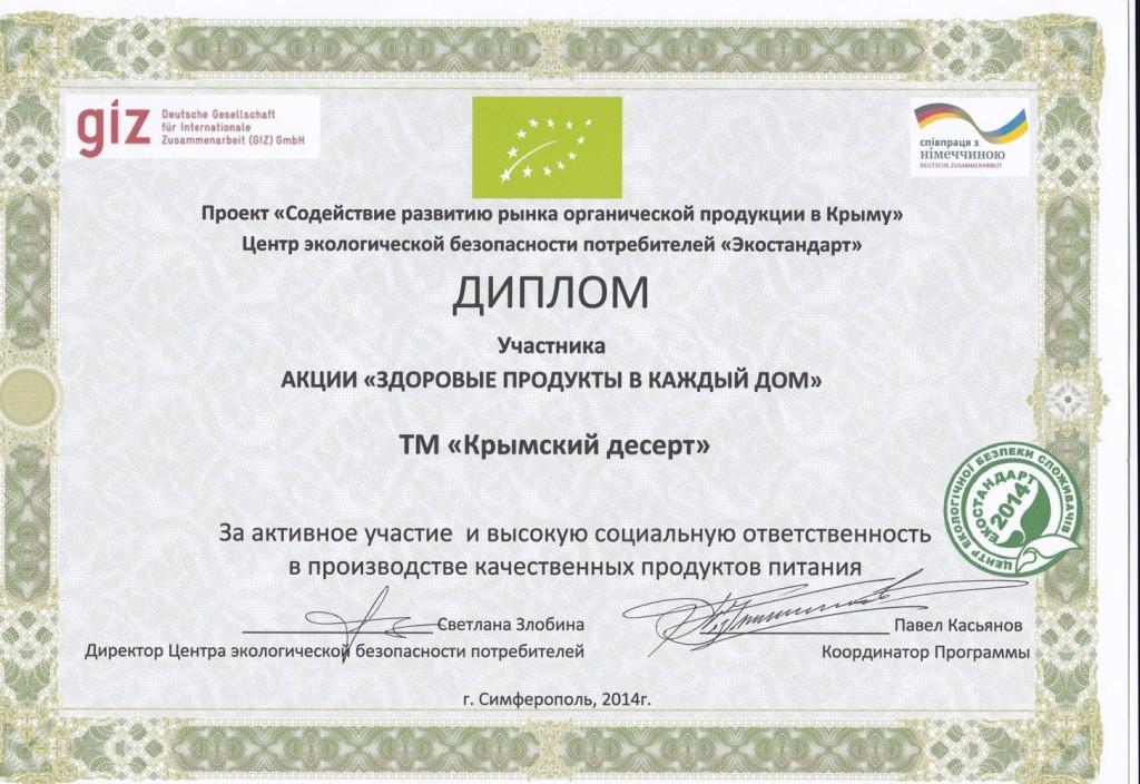 диплом-Экостандарт-1
