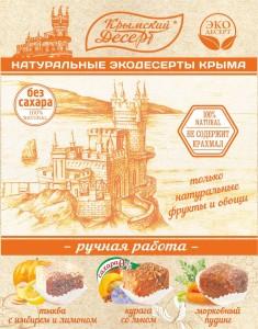 коробка_ЛАСТОЧКА_крафт_оранж1