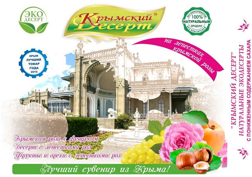 сув. Крымская Роза 240 гр новая