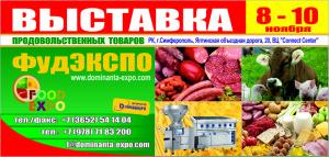 2018_Приглашение_РОСКРЫМАГРО и ФудЭкспо1