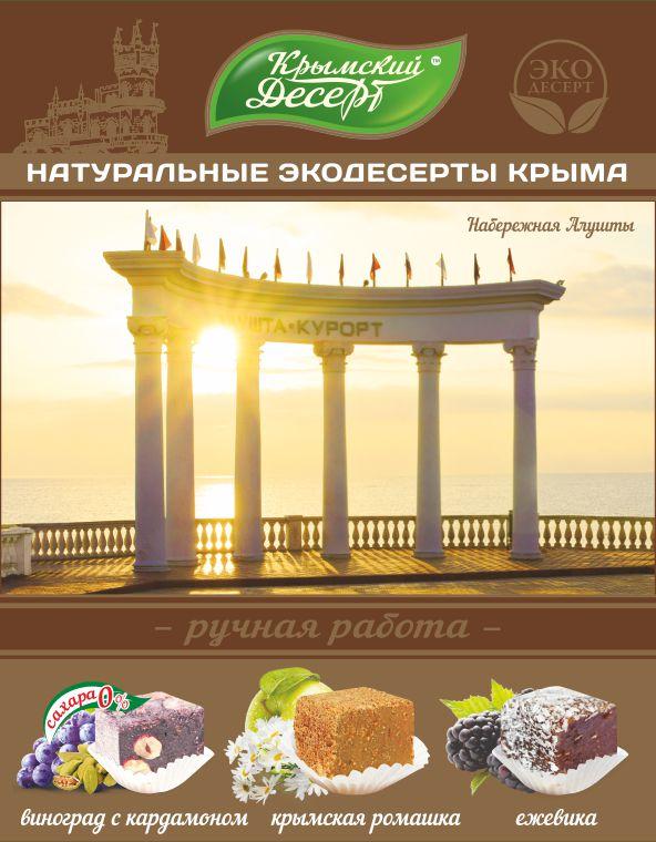 Алушта_кр