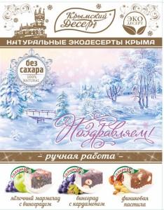 БезСахара_Новогодняя_1