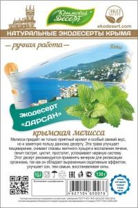 ДАРСАН (мелисса) - блистер от 18.05.18