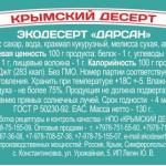 ДАРСАН - состав (мелисса) от 18.05