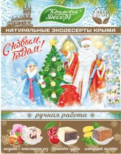 Дед_Мороз_1