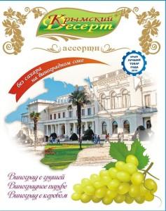 Десерт Ливадия новая обр от 07.07.16