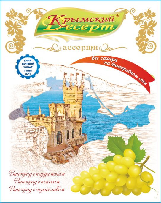 Десерт_Ласточкабелая2016Кр