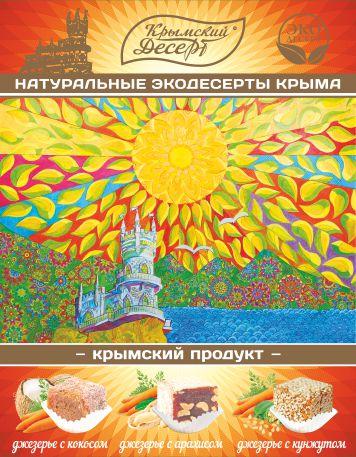 Джезерье_морковь1