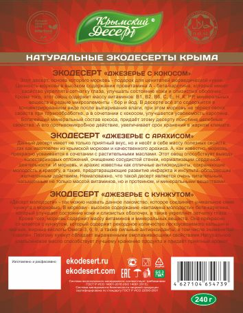 Джезерье_морковь2