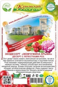 Жемчужина Крыма от 12.05.17