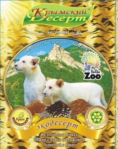 Зоопарк - 2015 мал