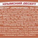 КЕРКИНИТИДА - состав от 10.05.18
