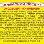 КИММЕРИЯ состав от 10.05.18