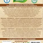 ЛАСТОЧКА_без сахара от 12.10.18 состав
