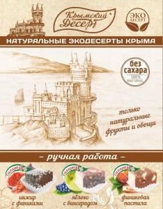 ЛАСТОЧКА_крафт_1