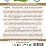 ЛИВАДИЯ_без сахара состав от 05.06.18