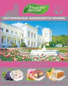 Ливадия_сиреневая1