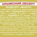 МАРКУР (хурма) состав от 10.05.18