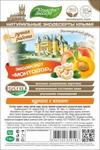 МОНТОДОР