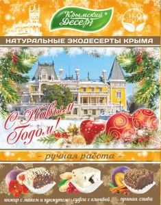 Массандра_новогодняя1