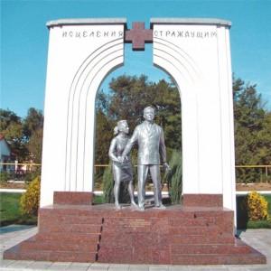 Памятник в сан. Пирогова
