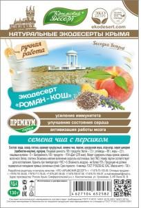 РОМАН-КОШ(1)