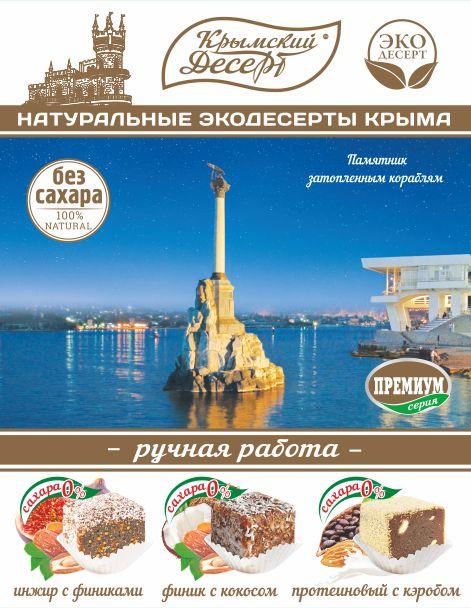 Севастополь_безСахара