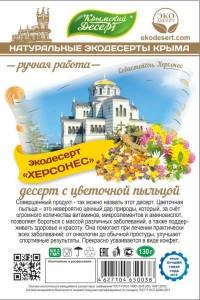 ХЕРСОНЕС_блистер от 10.05.18