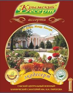 ЦВКС_2014Кр