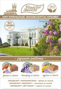 коробка_ЛИВАДИЯ_без сахара от 05.06.18