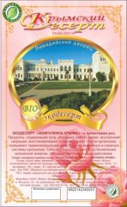 """Экодесерт в блистерах """"Жемчужина Крыма"""""""