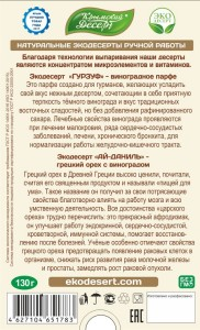 АЛУШТА_состав от 19.07.18