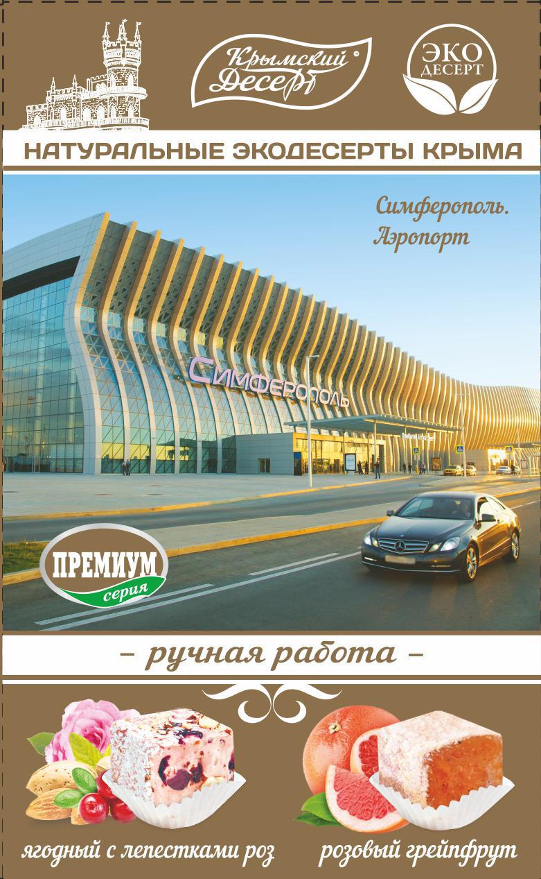 Аэропорт_1н