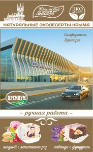 Аэропорт_1