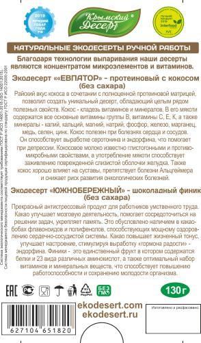 Евпатория_21