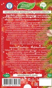 Массандра_состав