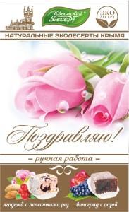 ПОЗДРАВЛЯЮ_130